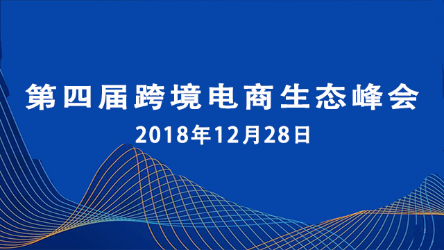E人才 E动能 - 第四届山东跨境电商生态峰会人才分论坛