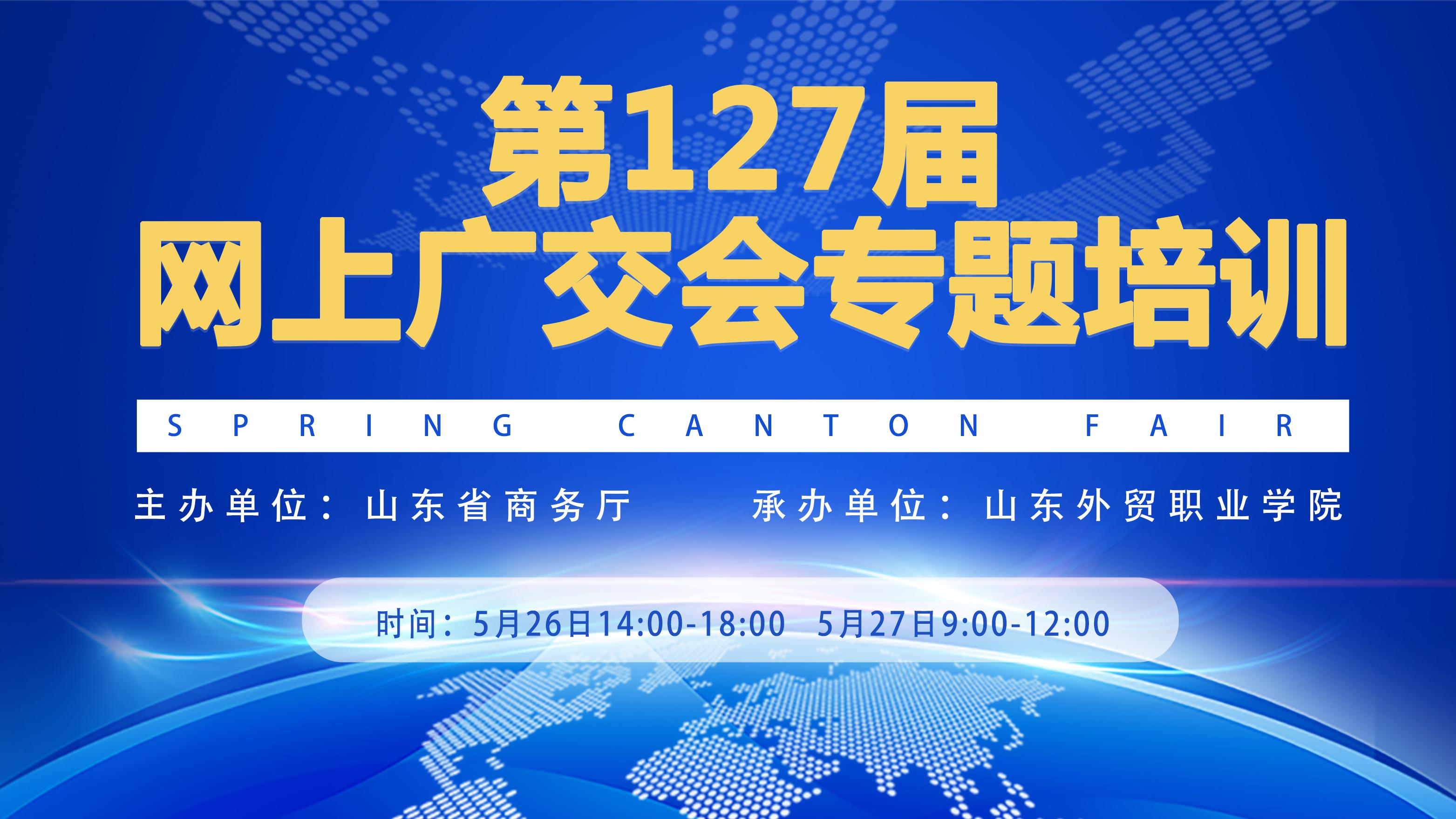 第127届网上广交会专题培训