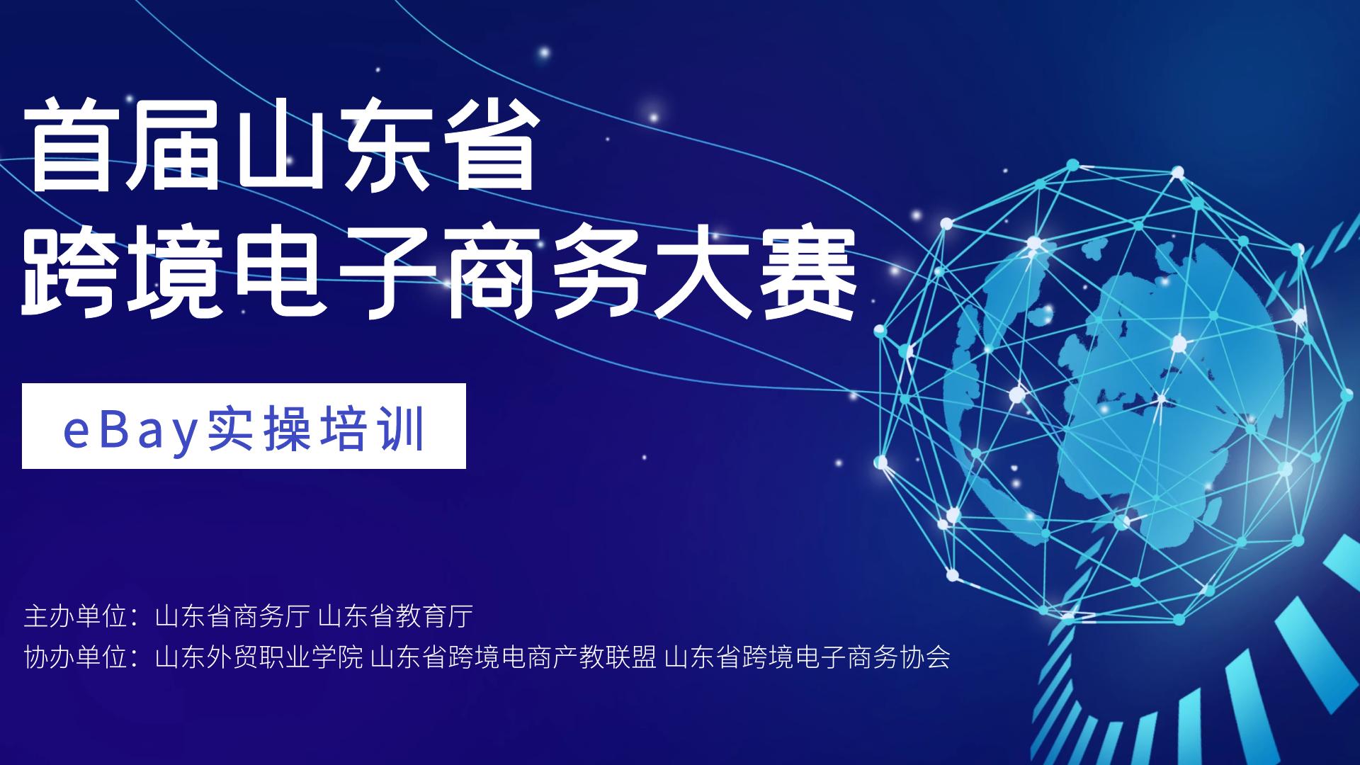 首届山东省跨境电子商务大赛eBay实操培训