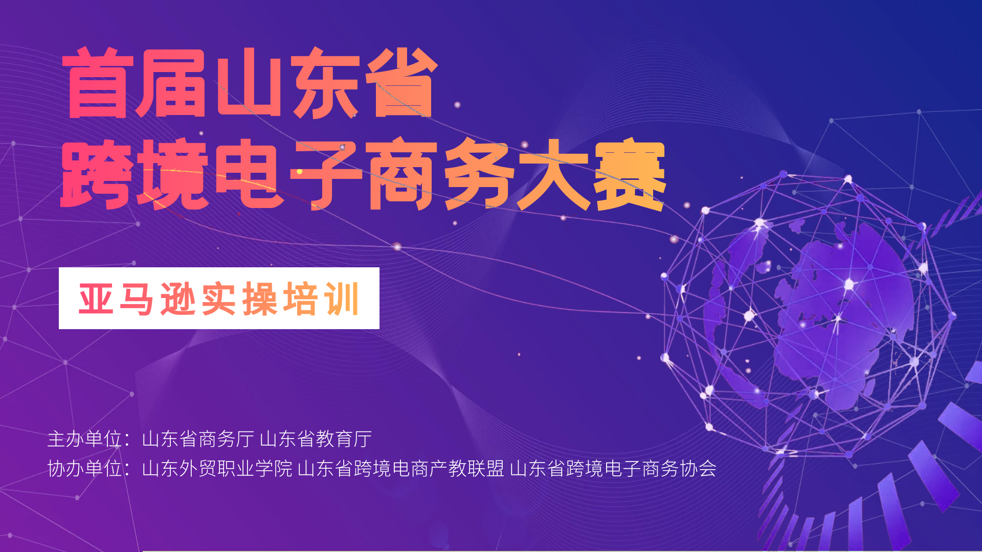 首届山东省跨境电子商务大赛亚马逊实操培训