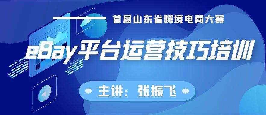 首届山东省跨境电商大赛 eBay平台运营技巧培训