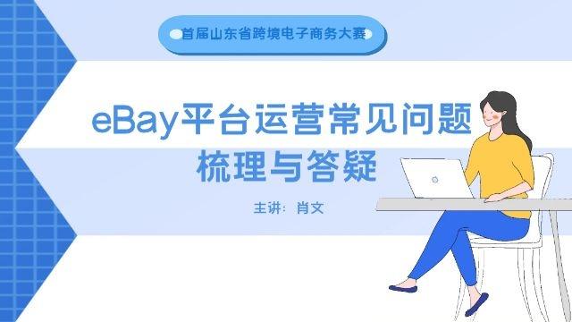 首届山东省跨境电子商务大赛eBay平台运营常见问题梳理与答疑