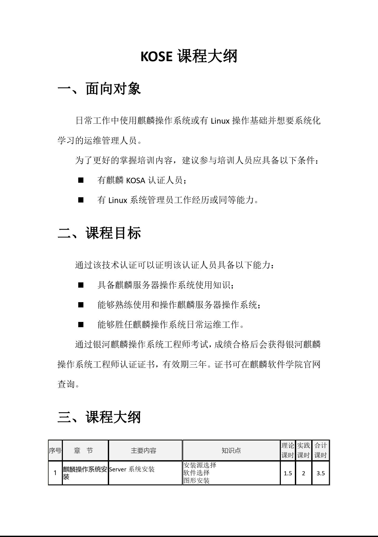 麒麟操作系统认证培训课程(运维中级)-课程大纲