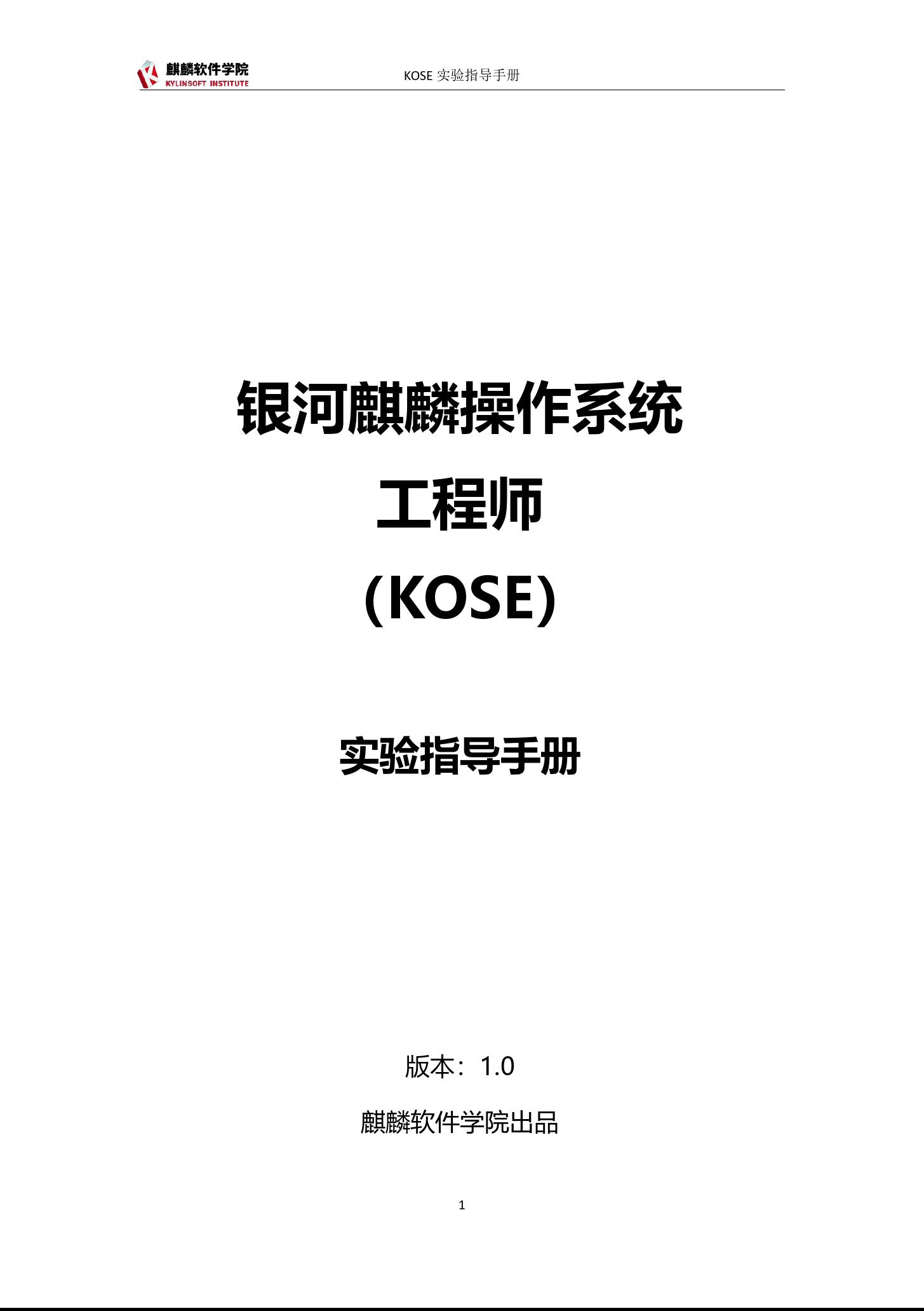 麒麟操作系统认证培训课程(运维中级)-实验指导手册