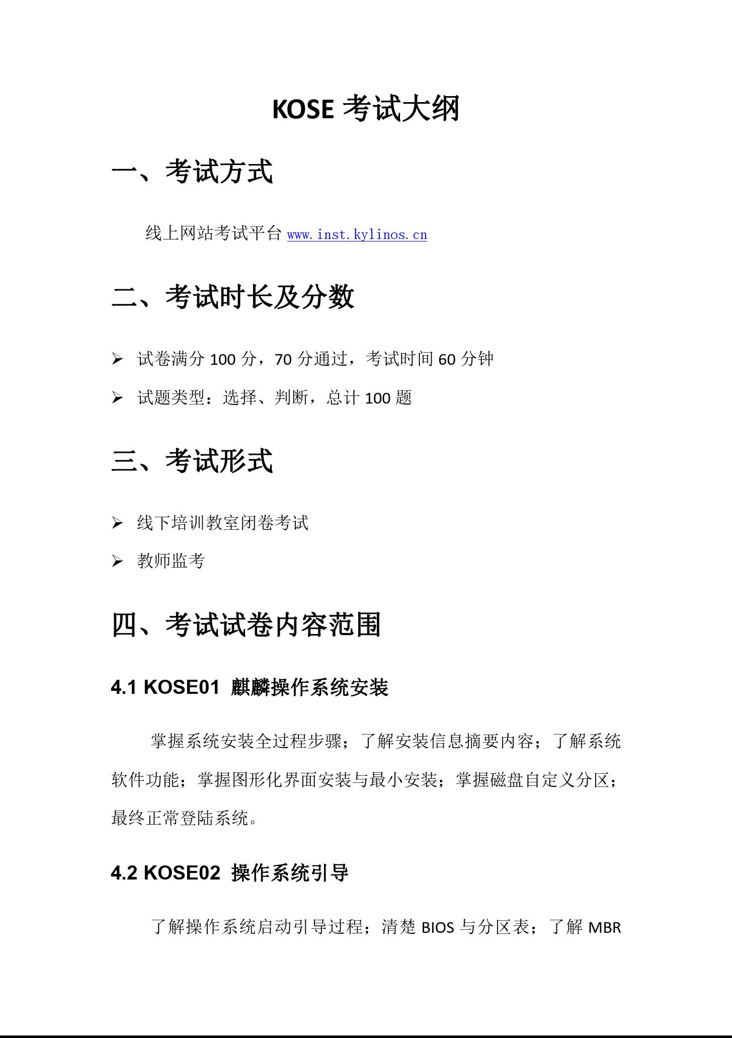 麒麟操作系统认证培训课程(运维中级)-考试大纲