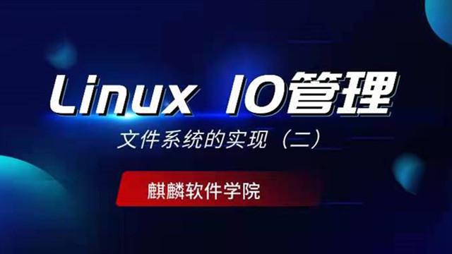 Linux IO管理-文件系统的实现(二)
