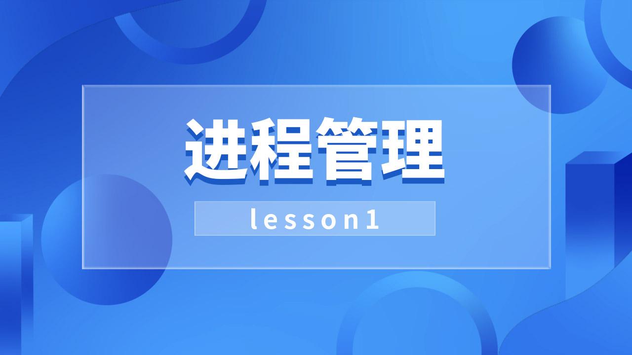 进程管理_lesson1