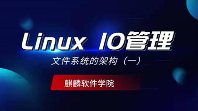 Linux IO管理-文件系统的架构(一)