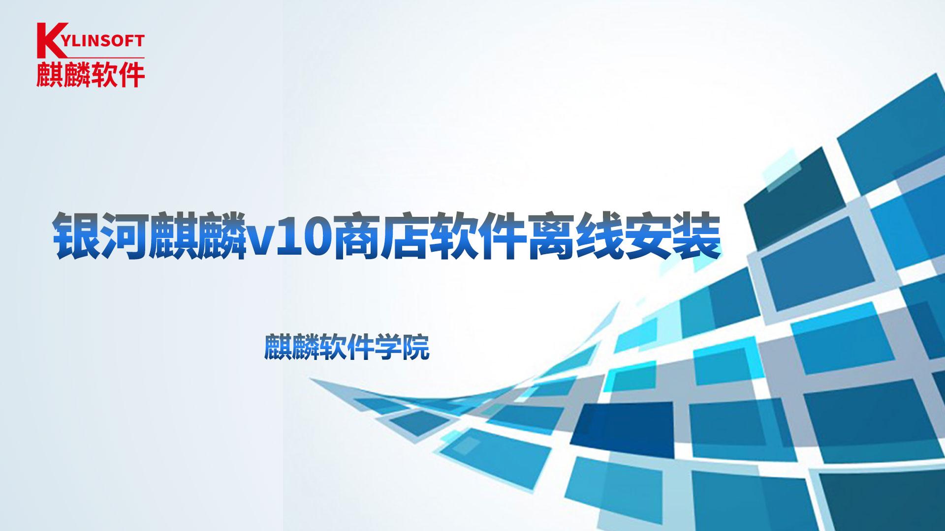 银河麒麟v10商店软件离线安装
