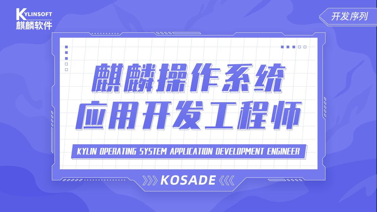 麒麟操作系统应用开发工程师(KOSADE)