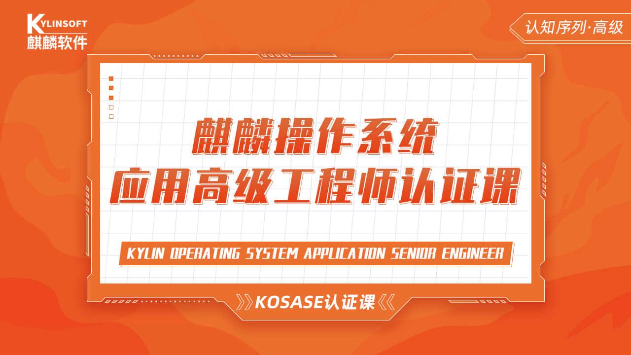 麒麟操作系统应用高级工程师(KOSASE)
