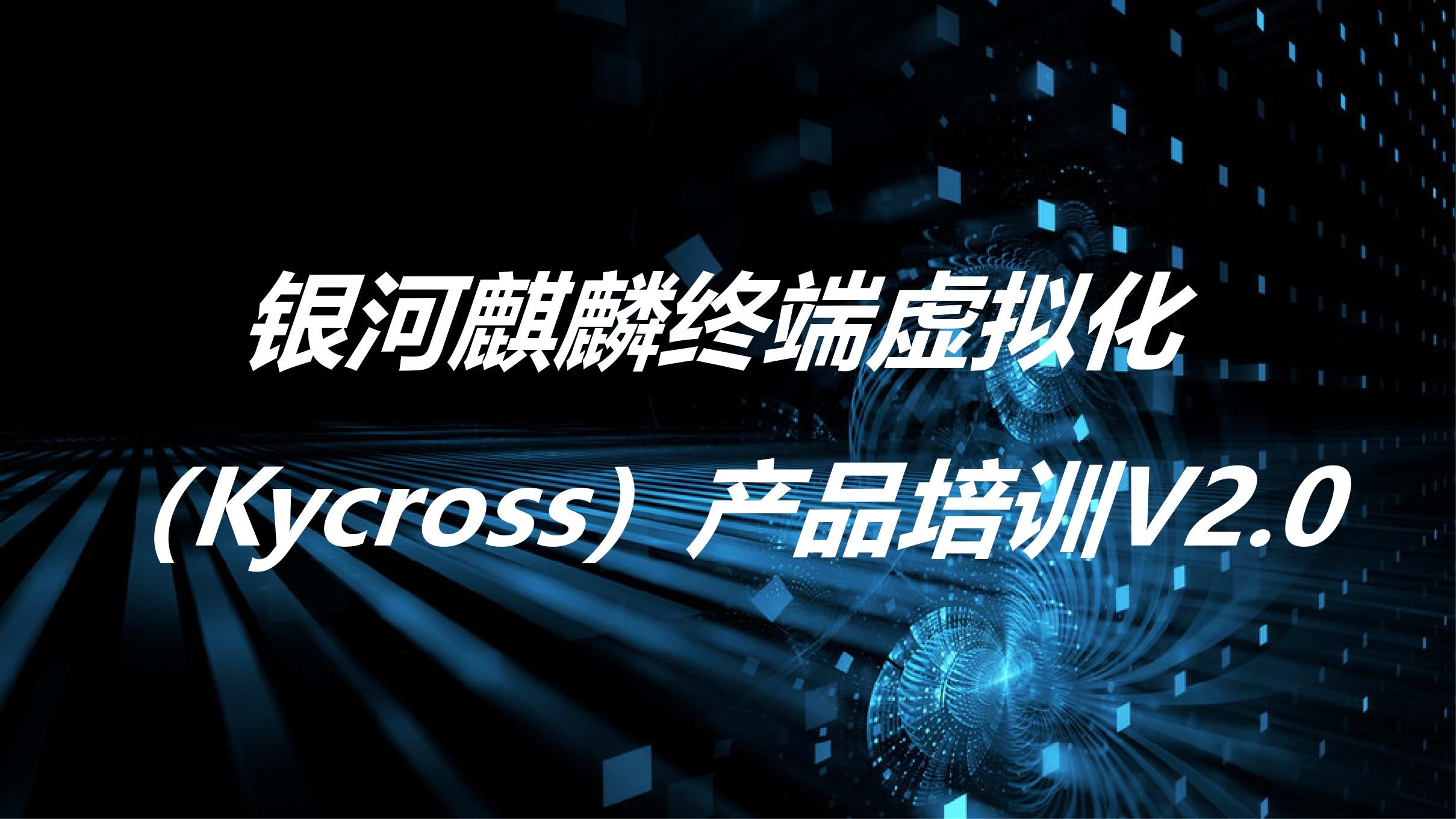 银河麒麟终端虚拟化(Kycross)产品培训V2.0