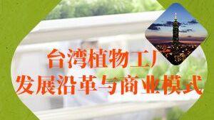 台湾植物工厂发展沿革与商业模式的思考