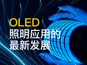 OLED照明应用的最新发展