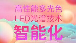 高性能多光色LED光谱技术智能化