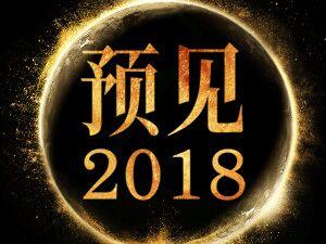 预见2018