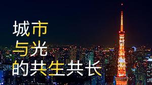 城市与光共生共长