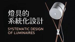 追光者沈迎九:灯具的系统化设计