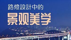 姜启朋:路灯设计中的景观美学