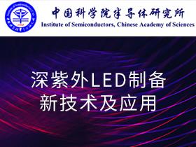 深紫外LED制备新技术及应用