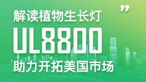 王丽霞:解读植物生长灯UL8800,助力开拓美国市场