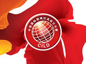 中国国际照明灯具设计大赛古镇说明会