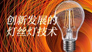 创新发展的灯丝灯技术