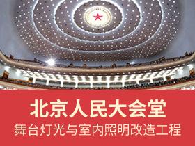 北京人民大会舞台灯光与室内照明改造工程案例