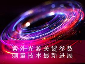 紫外光源关键参数测量技术最新进展