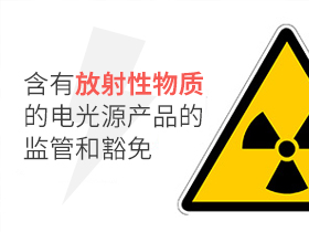 含有放射性物质-的电光源产品的-监管和豁免