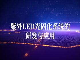 紫外LED光固化系统的研发与应用