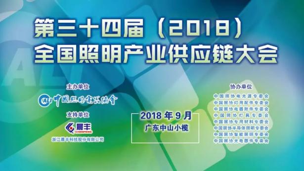 """""""2018年全国照明产业供应链大会(第三十四届)"""