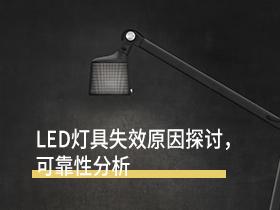 LED灯具失效原因探讨,可靠性分析