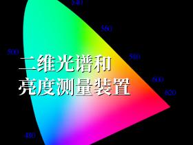 二维光谱和亮度测量装置