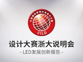 设计大赛浙大说明会-LED发展创新报告