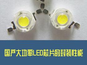 国产大功率LED芯片的封装性能