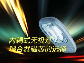 內耦式无极灯耦合器磁芯的选择