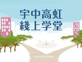 宇中高虹线上学堂