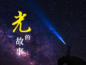 设计大赛江南大学说明会-光的故事
