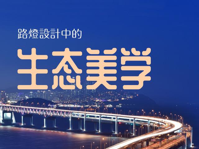 姜启朋-路灯设计中的生态美学