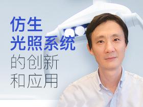 徐虹:仿生光照系统的创新和应用