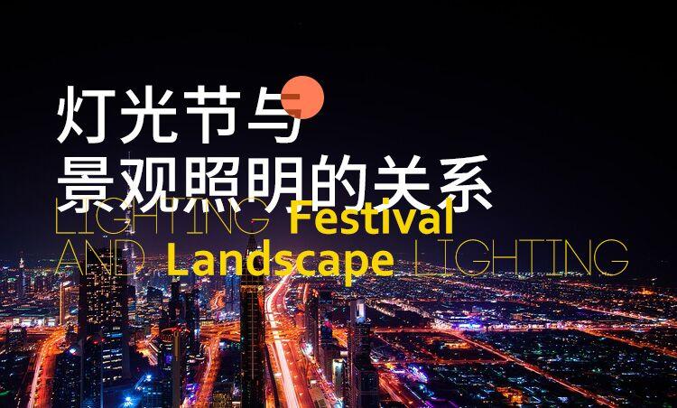 阮吉峰:灯光节与景观照明的关系