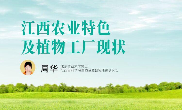 周华-江西农业特色及植物工厂现状