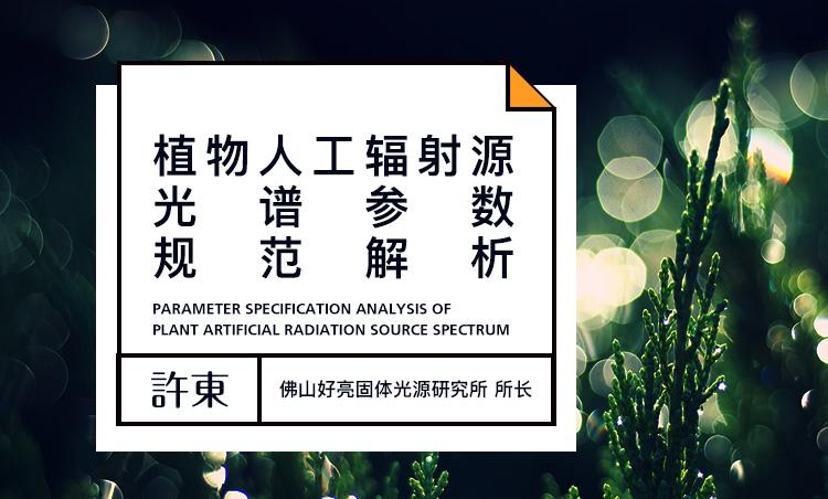 许东-植物人工辐射源光谱参数规范解析