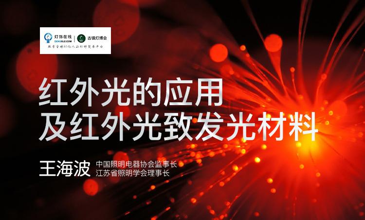 【古镇灯博会明人在线】王海波:红外光的应用及红外光致发光材料