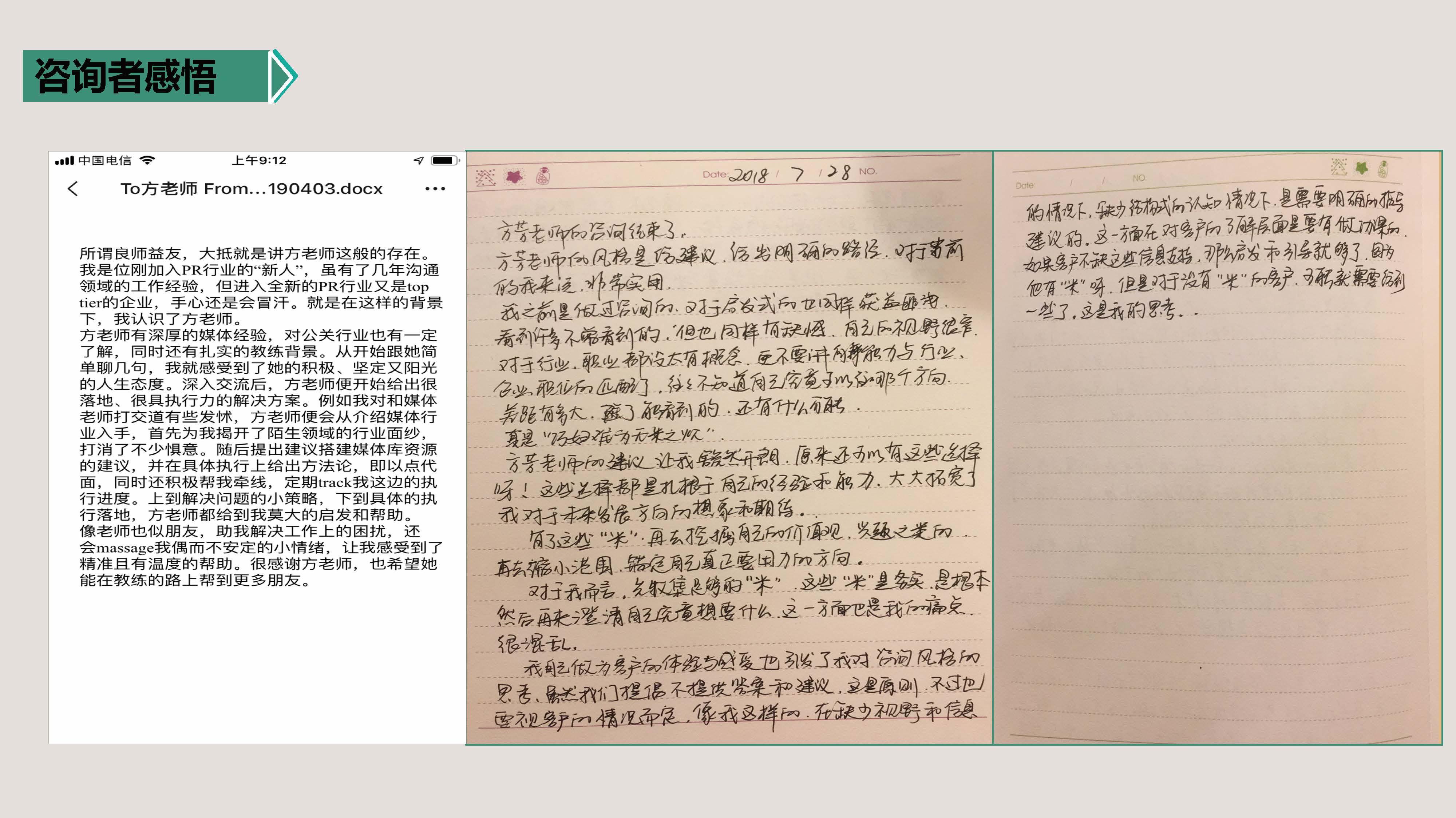 方老师简介通用版的副本_页面_26