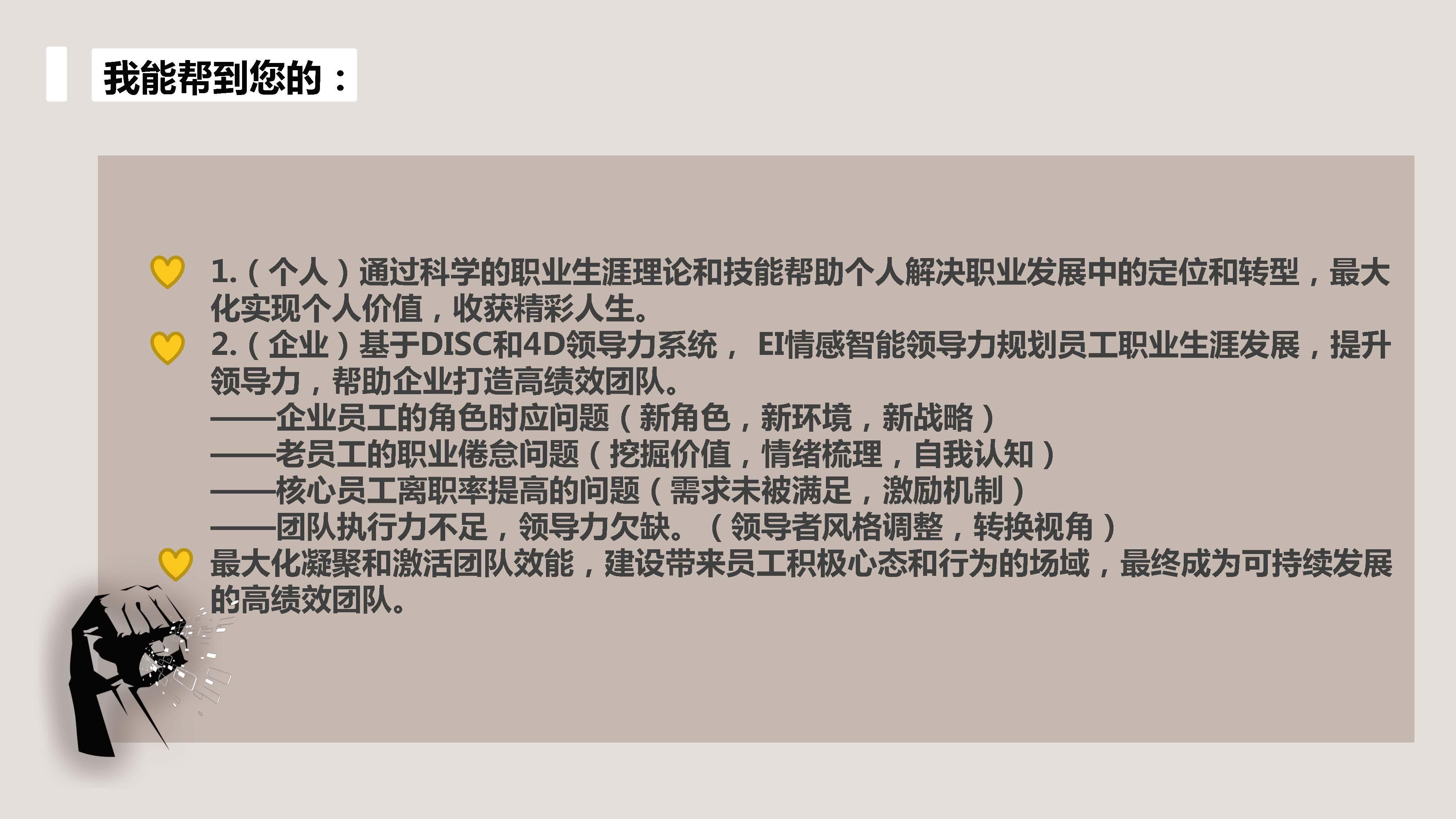 方老师简介通用版的副本_页面_03