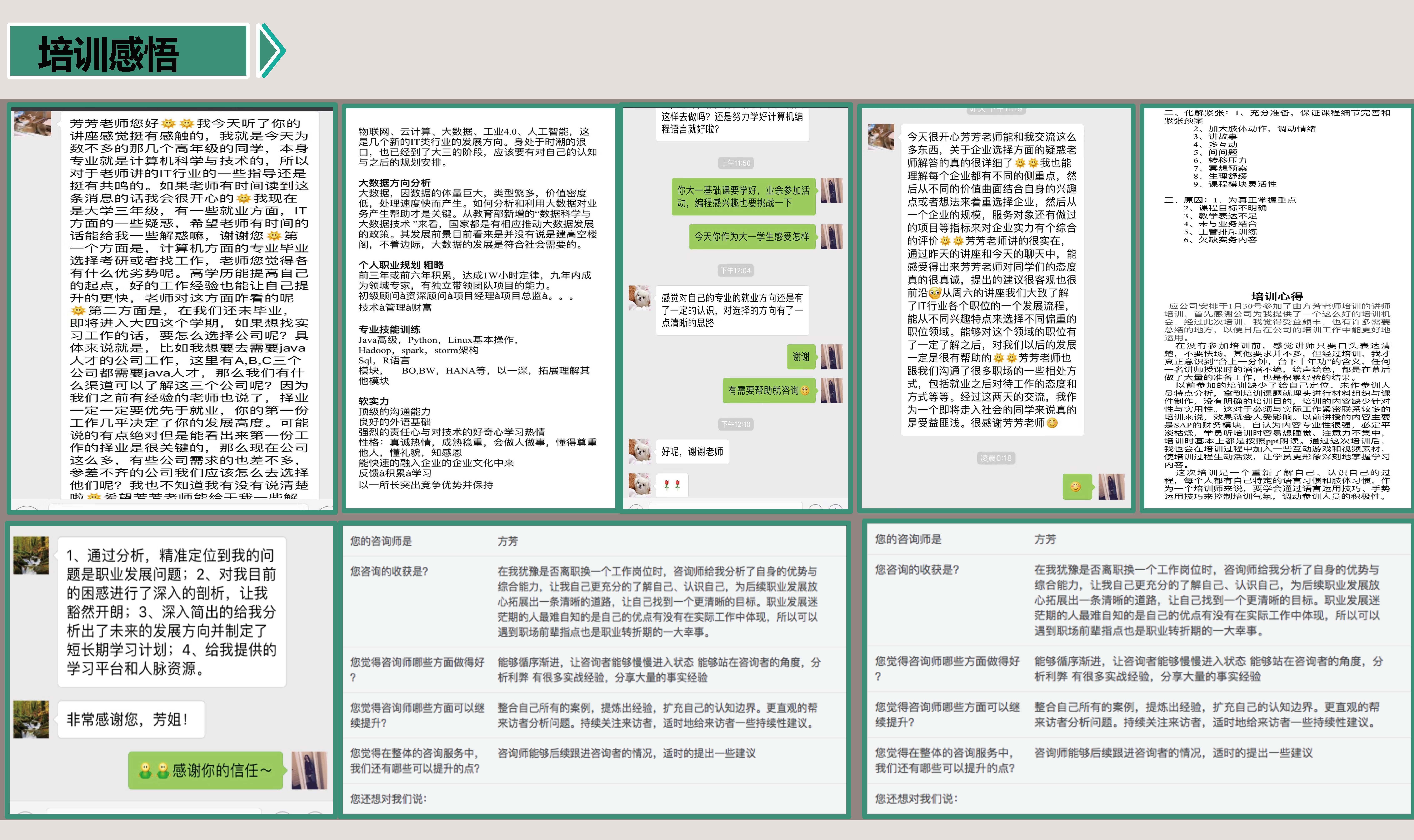 方老师简介通用版的副本_页面_25
