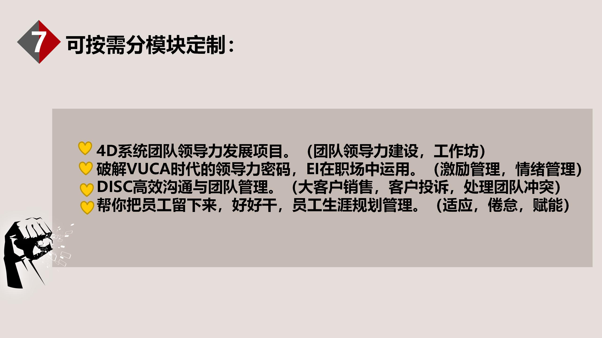方芳共享大企业讲师介绍_10
