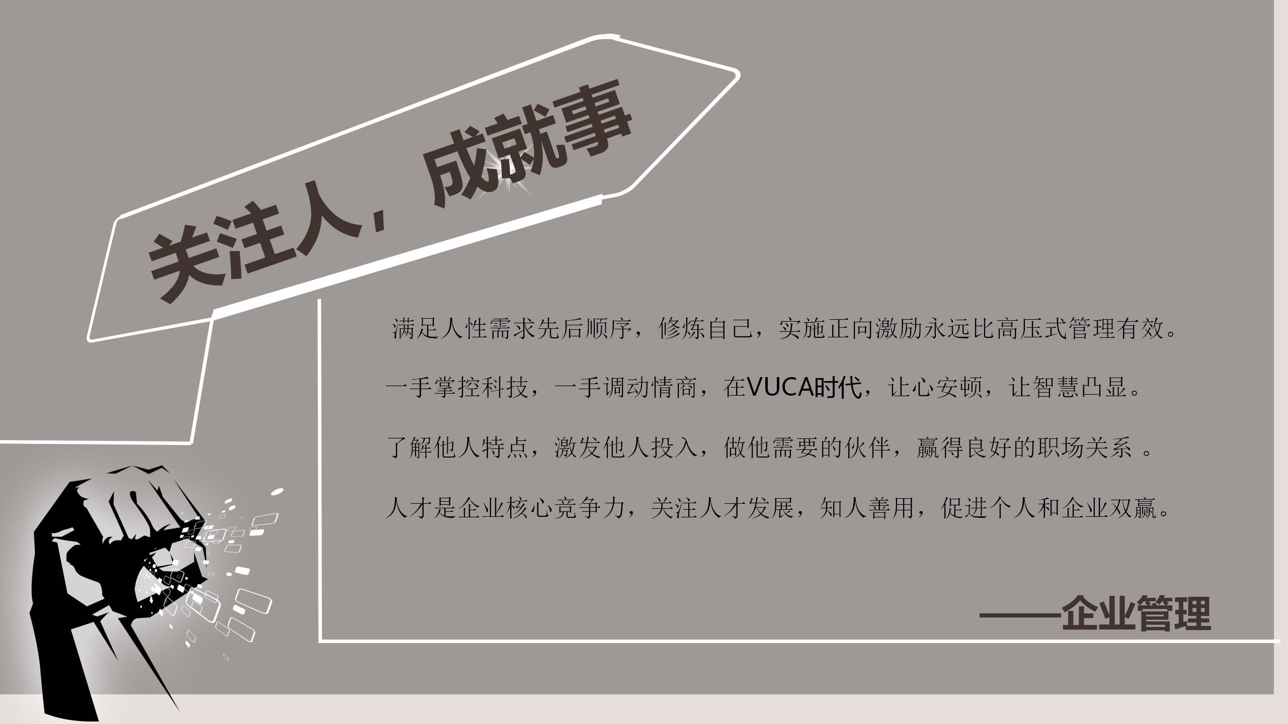 方芳共享大企业讲师介绍_48
